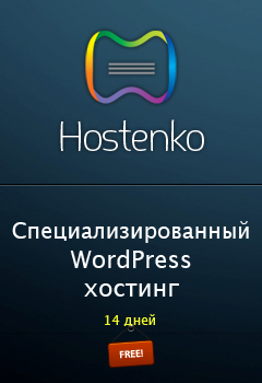 Hostenko™ — лучший WordPress-хостинг