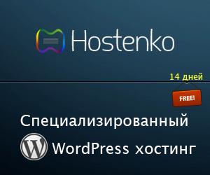 Бесплатно - как создать блог на WordPress. Где и как сделать блог бесплатно самому