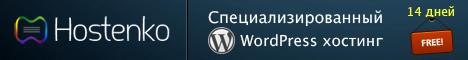 WordPress-хостинг от Hostenko