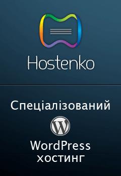 Hostenko — кращий WordPress-хостинг