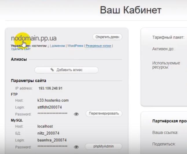 как добавить SSL сертификат