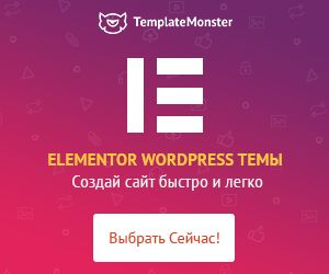 Лучшие WordPress темы от  TemplateMonster