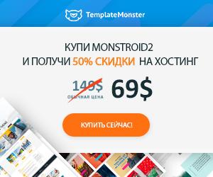 Купи тему MONSTROID2 и получи 50% скидку на хостинг Hostenko