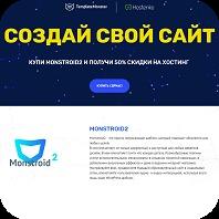Создай свой сайт вместе с Monstroid2 и получи -50% на хостинг от Hostenko!