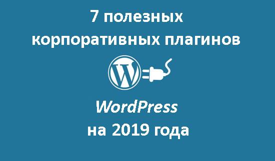 2019 yil uchun 7 ta foydali korporativ WordPress plaginlari