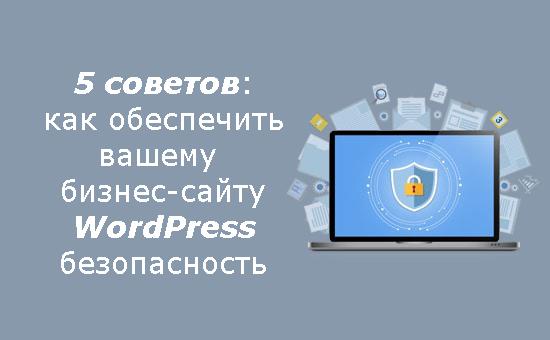 WordPress biznes veb-saytingizni qanday xavfsiz saqlash kerak