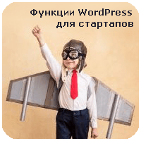 10 функций WordPress для стартапов (2019)