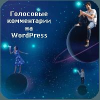 Обзор Heyoya: плагин голосовых комментариев для WordPress
