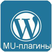 mu-плагины WordPress: руководство по использованию обязательных плагинов