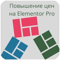 Повышение цен на Elementor Pro: что нужно знать