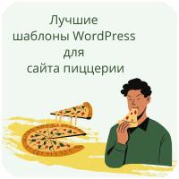 Премиум шаблоны WordPress для сайта пиццерий, кафе, ресторанов, работающих на вынос