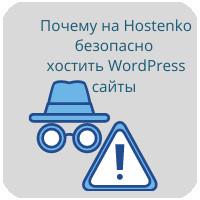 Почему на Hostenko безопасно хостить WordPress сайты
