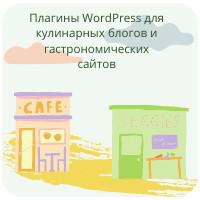 Плагины WordPress для кулинарных блогов и гастрономических сайтов