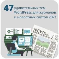 47 удивительных тем WordPress для журналов и новостных сайтов 2021