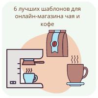 6 лучших шаблонов для онлайн-магазина чая и кофе