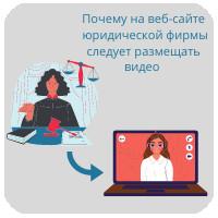 Почему на веб-сайте юридической фирмы следует размещать видео