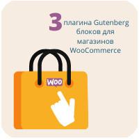 3 плагина Gutenberg блоков для магазинов WooCommerce