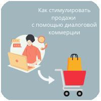 Как стимулировать продажи с помощью диалоговой коммерции
