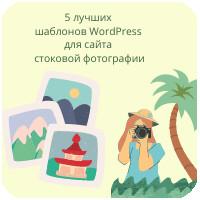 5 лучших шаблонов WordPress для сайта стоковой фотографии