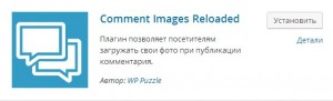 Плагин Comment Images Reloaded