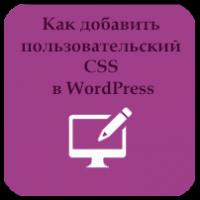 Как добавить пользовательский CSS в WordPress: 4 метода для разных целей