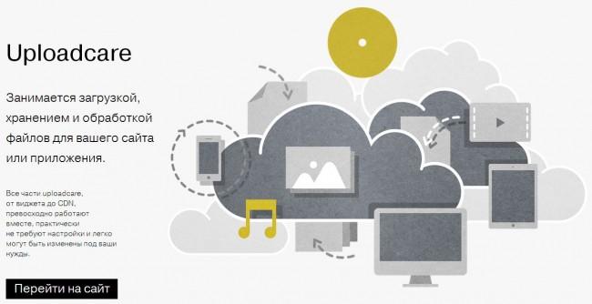Uploadcare — экономим время при загрузке файлов на WordPress