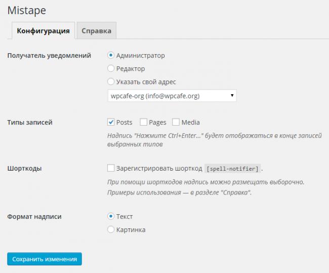 Mistape — бесплатный плагин WordPress для исправления ошибок в тексте через Ctrl+Enter