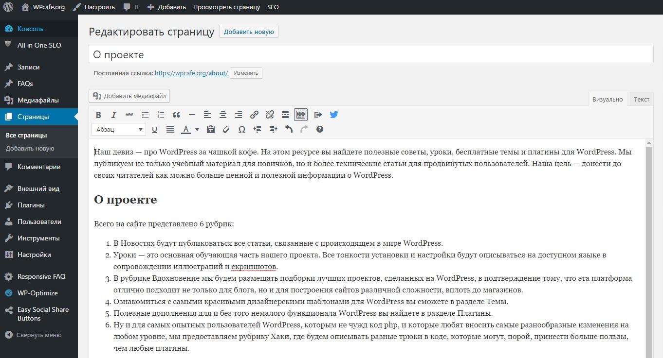 Как сделать еще одну страницу в html 395