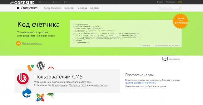 Capture64 650x339 Openstat — защищенный сервис статистики для вашего WordPress сайта