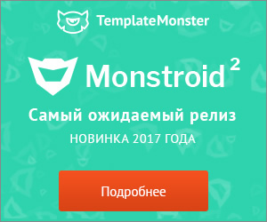 Monstroid 0