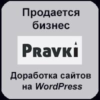Продается проект (бизнес) по доработкам сайтов на WordPress