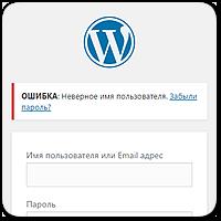 Что делать с неудачными попытками входа в админку WordPress?