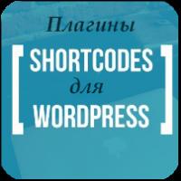 7 плагинов коротких кодов для WordPress