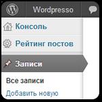 Упрощаем консоль WordPress и убираем лишнее