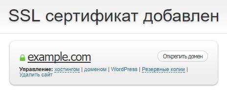 Как подключить в 1 клик бесплатный SSL сертификат от Let's Encrypt на Hostenko (Видео)