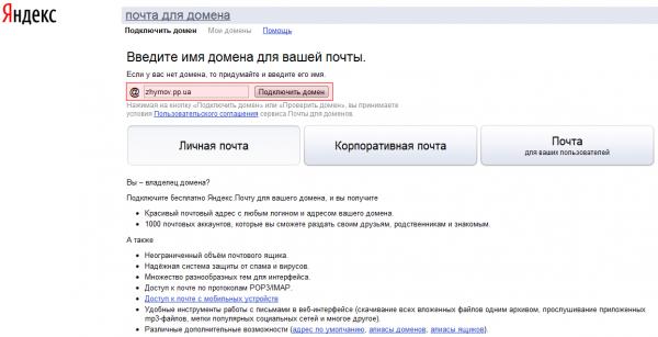 Почта на своем домене со своим хостингом хостинг для owncloud