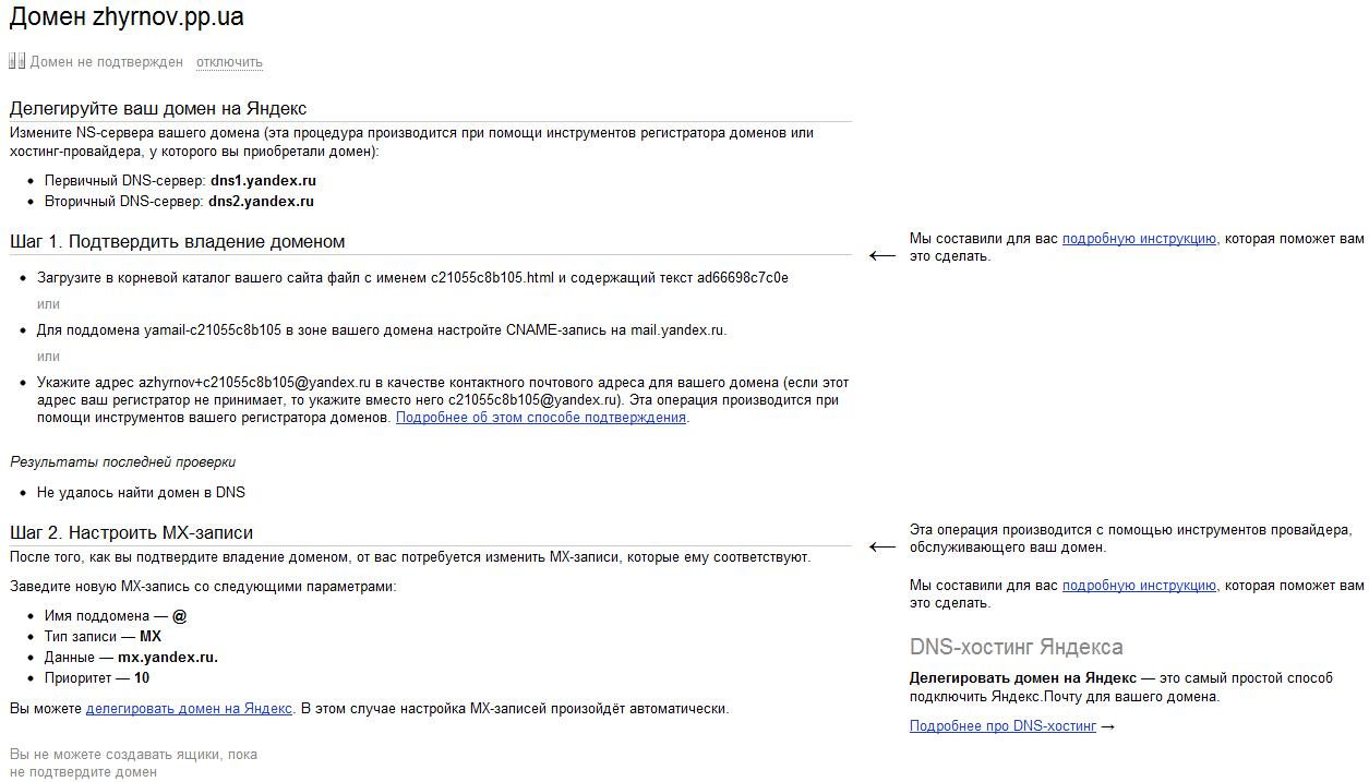 Google сайты как сделать домен настройка vpn сервера l2tp 2003