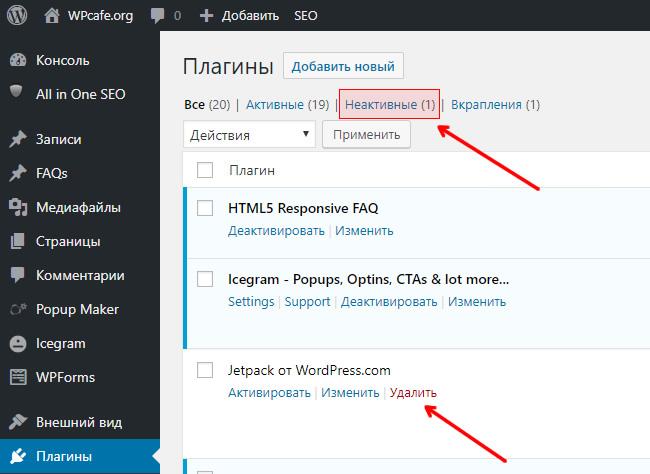 cap01-24 Неработающие плагины WordPress - есть ли  от них вред