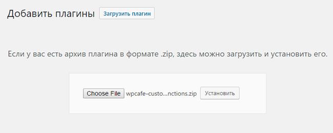 Как лучше — добавить свой код в functions.php или создать кастомный плагин на WordPress?