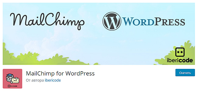 5 плагинов для WordPress, которые пригодятся любому коммерческому сайту
