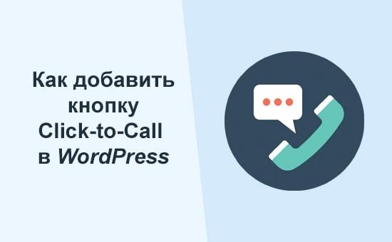 кнопка Click-to-Call в WordPress