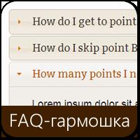 "Добавляем в WordPress FAQ в виде ""гармошки"" на jQuery"