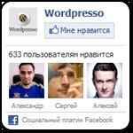 Как самому сделать виджет Facebook Like Box для WordPress