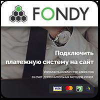 Fondy — как начать принимать онлайн платежи у себя на сайте. Интеграция с WordPress и другими CMS
