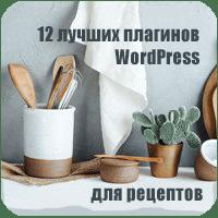 12 лучших плагинов WordPress для рецептов