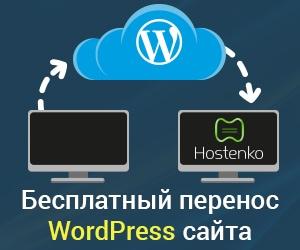Бесплатный перенос WordPress сайта на Hostenko