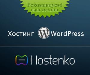 hostenko-2