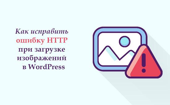 Как исправить ошибку загрузки изображения HTTP в WordPress