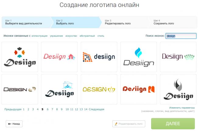 Сайт создания логотипов онлайн создание сайтов выгодно ли