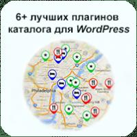 6+ лучших плагинов каталога для WordPress